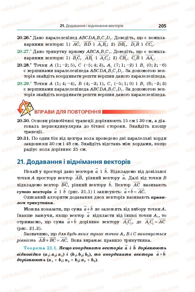 Страница 205   Учебник Геометрія 10 класс А. Г. Мерзляк, Д. А. Номіровський, В. Б. Полонський, М. С. Якір 2018 Поглиблений рівень вивчення