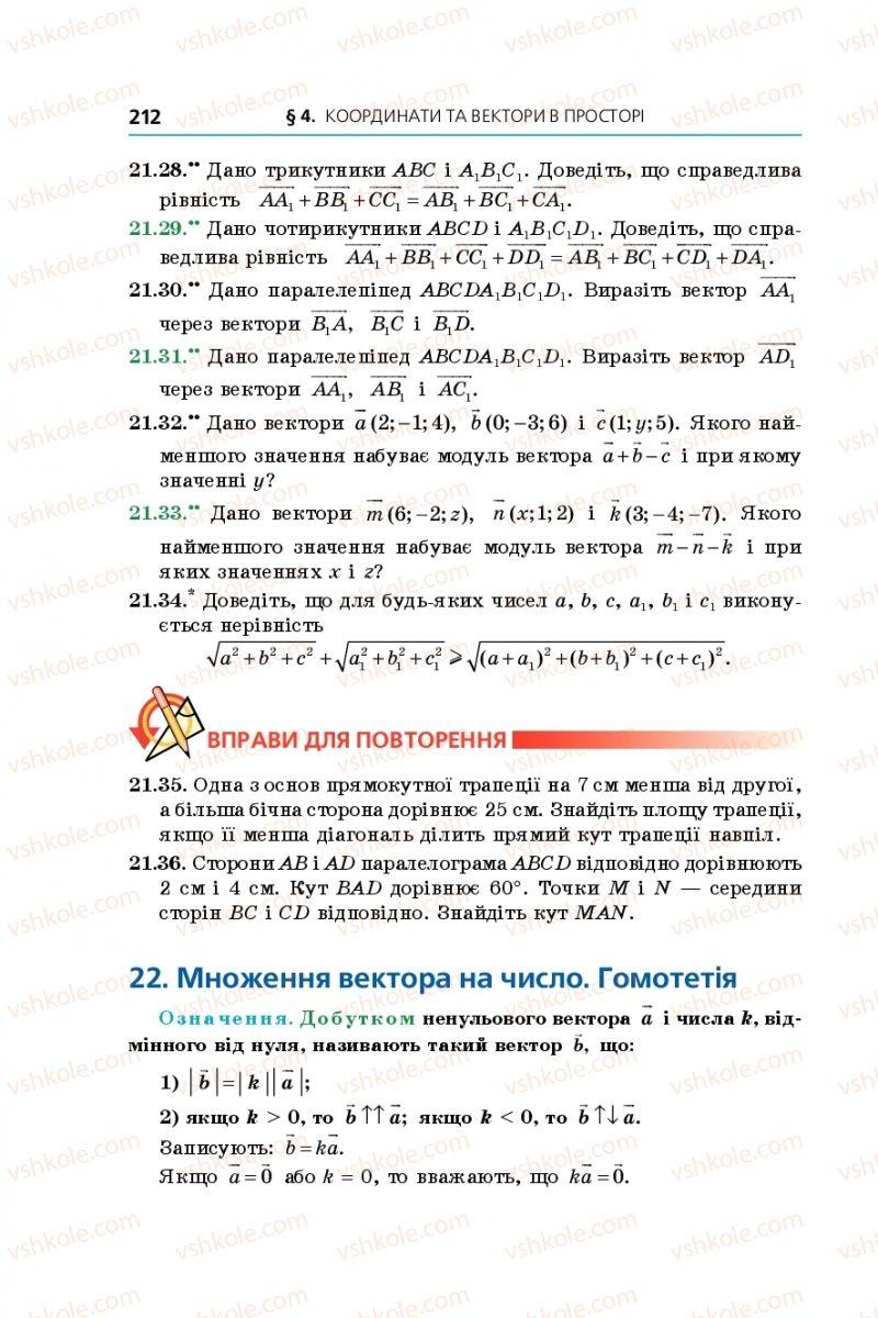 Страница 212 | Учебник Геометрія 10 класс А. Г. Мерзляк, Д. А. Номіровський, В. Б. Полонський, М. С. Якір 2018 Поглиблений рівень вивчення