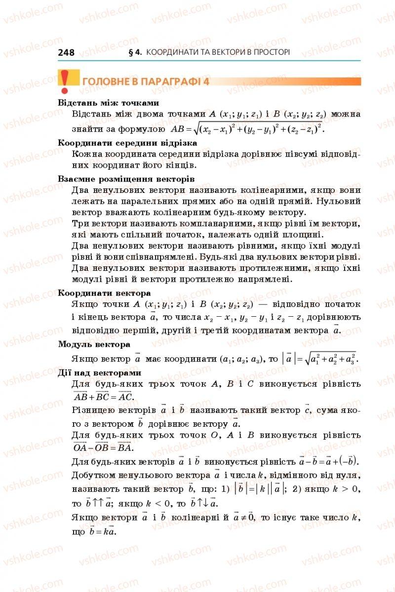 Страница 248   Учебник Геометрія 10 класс А. Г. Мерзляк, Д. А. Номіровський, В. Б. Полонський, М. С. Якір 2018 Поглиблений рівень вивчення