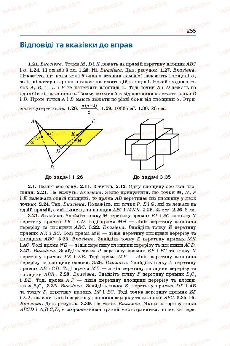 Страница 255 | Учебник Геометрія 10 класс А. Г. Мерзляк, Д. А. Номіровський, В. Б. Полонський, М. С. Якір 2018 Поглиблений рівень вивчення