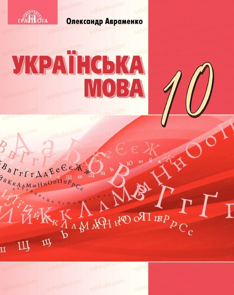 Страница 1   Учебник Українська мова 10 класс О. М. Авраменко 2018