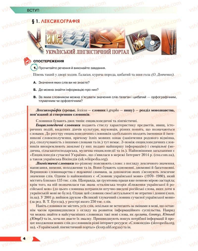 Страница 4 | Учебник Українська мова 10 класс О. М. Авраменко 2018