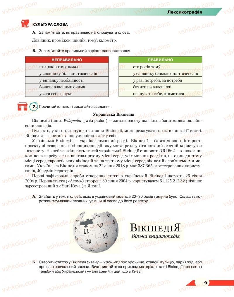 Страница 9   Учебник Українська мова 10 класс О. М. Авраменко 2018
