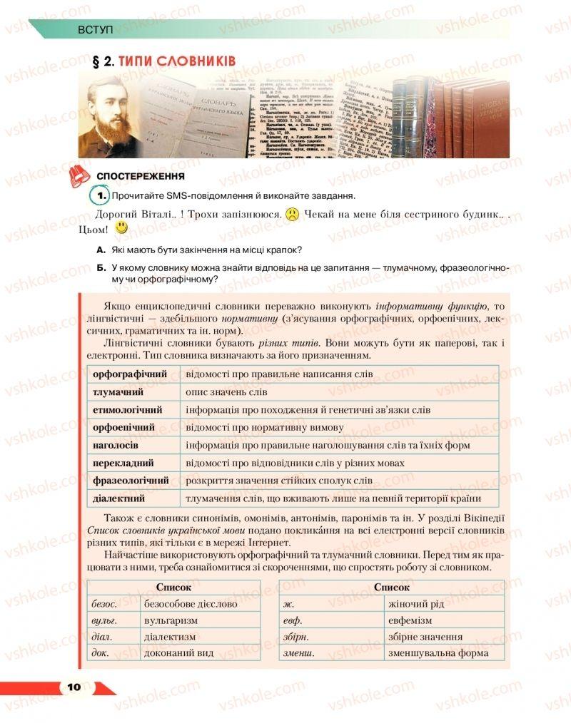 Страница 10 | Учебник Українська мова 10 класс О. М. Авраменко 2018