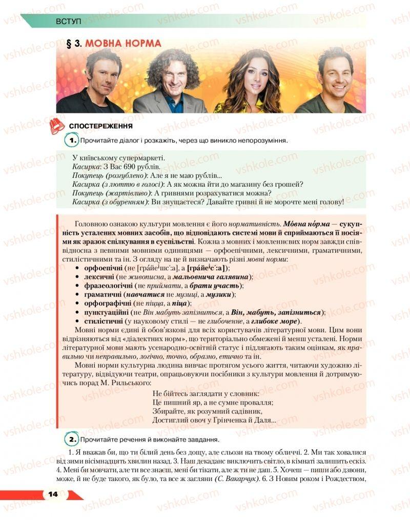 Страница 14 | Учебник Українська мова 10 класс О. М. Авраменко 2018