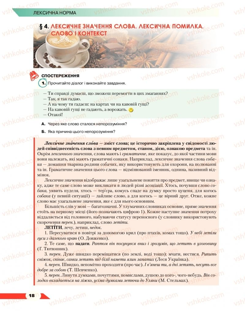 Страница 18 | Учебник Українська мова 10 класс О. М. Авраменко 2018