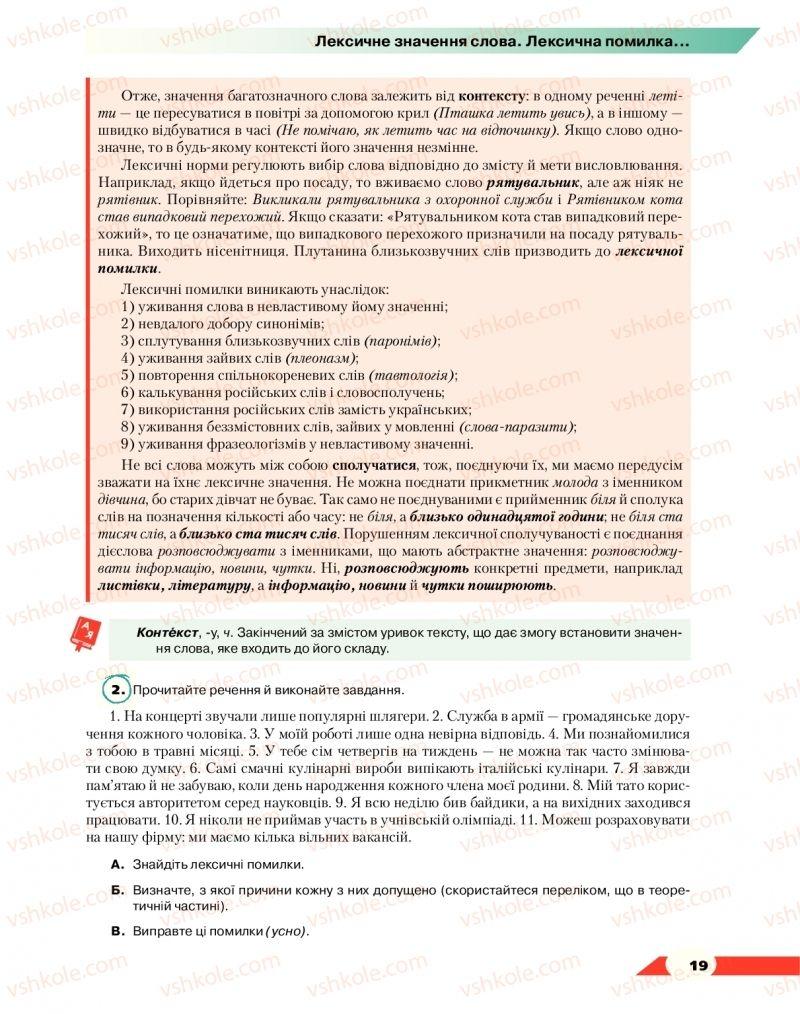 Страница 19 | Учебник Українська мова 10 класс О. М. Авраменко 2018