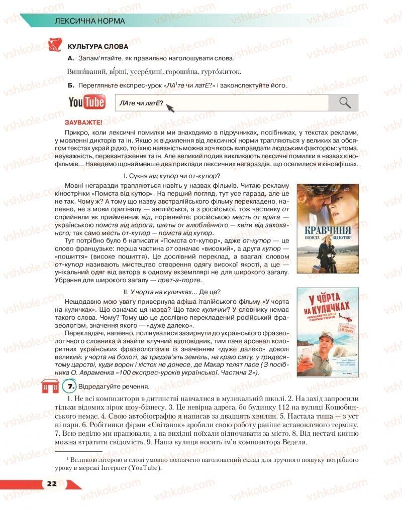 Страница 22 | Учебник Українська мова 10 класс О. М. Авраменко 2018