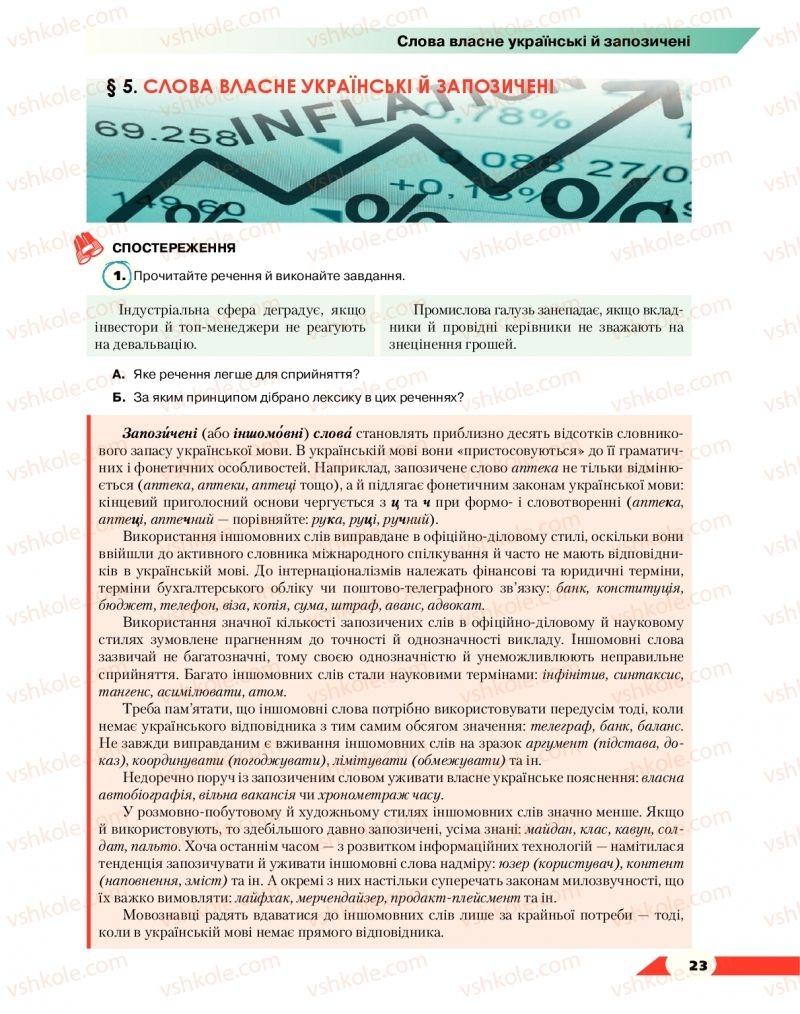 Страница 23 | Учебник Українська мова 10 класс О. М. Авраменко 2018