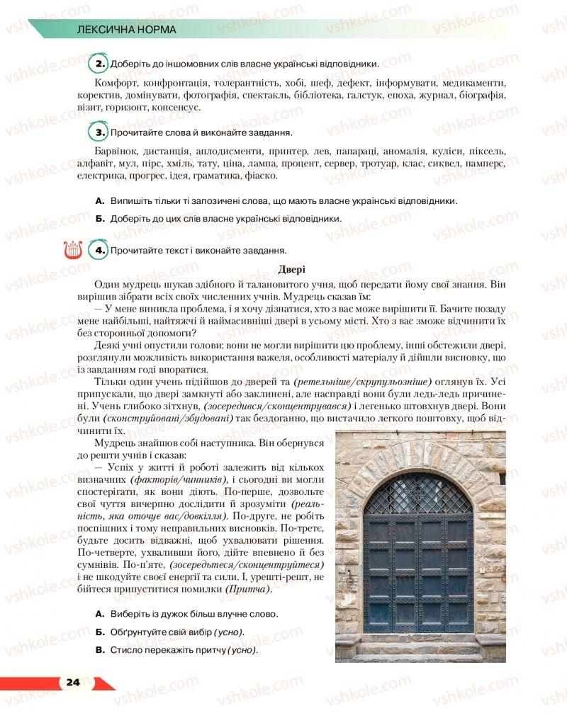Страница 24 | Учебник Українська мова 10 класс О. М. Авраменко 2018
