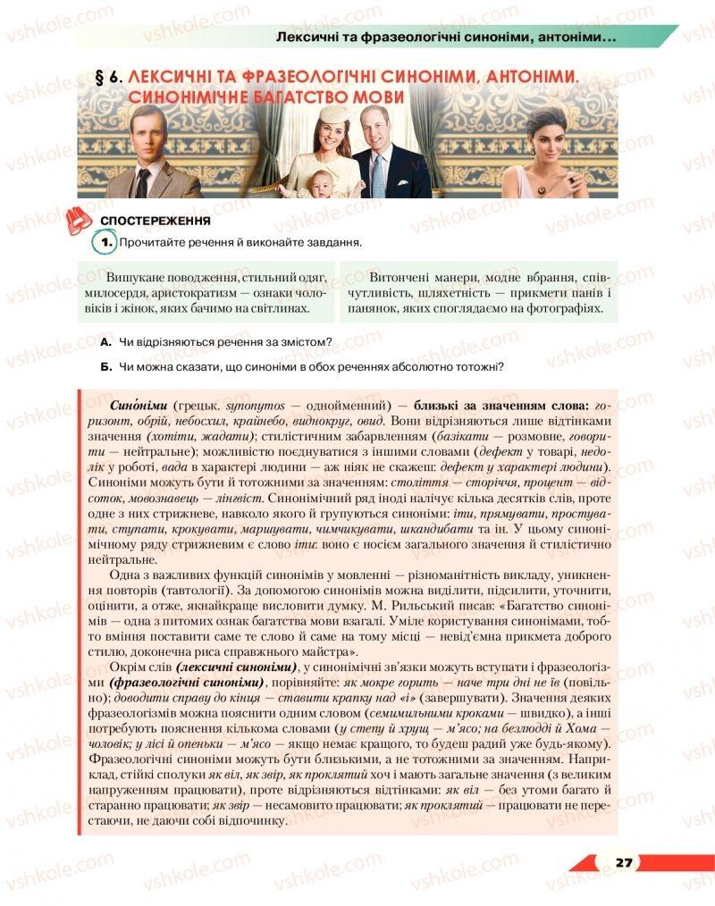 Страница 27 | Учебник Українська мова 10 класс О. М. Авраменко 2018