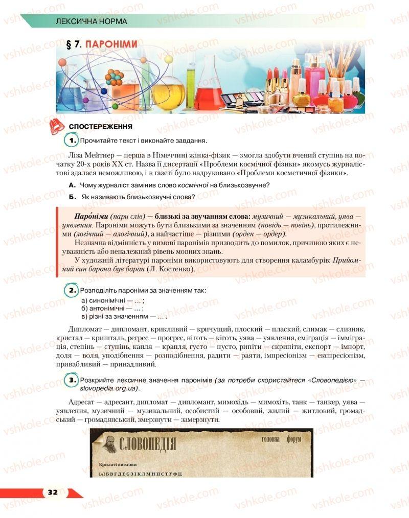 Страница 32 | Учебник Українська мова 10 класс О. М. Авраменко 2018