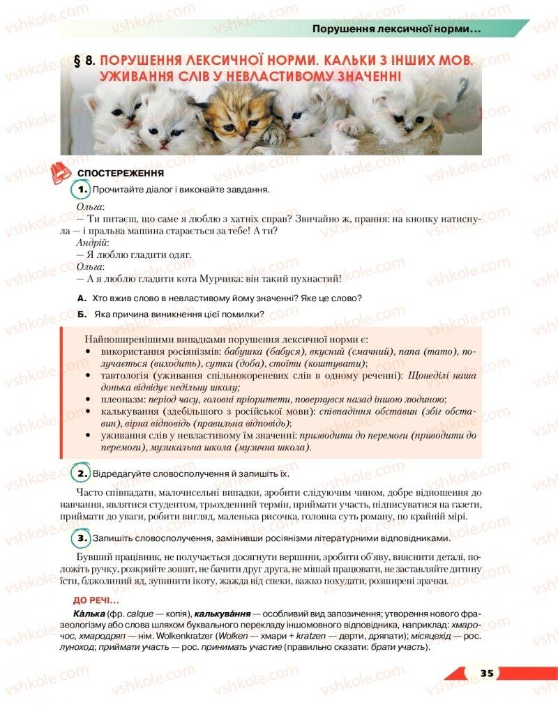 Страница 35 | Учебник Українська мова 10 класс О. М. Авраменко 2018
