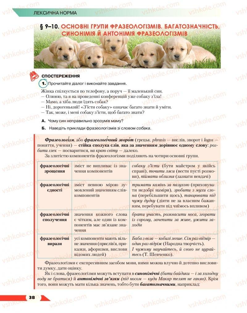 Страница 38 | Учебник Українська мова 10 класс О. М. Авраменко 2018