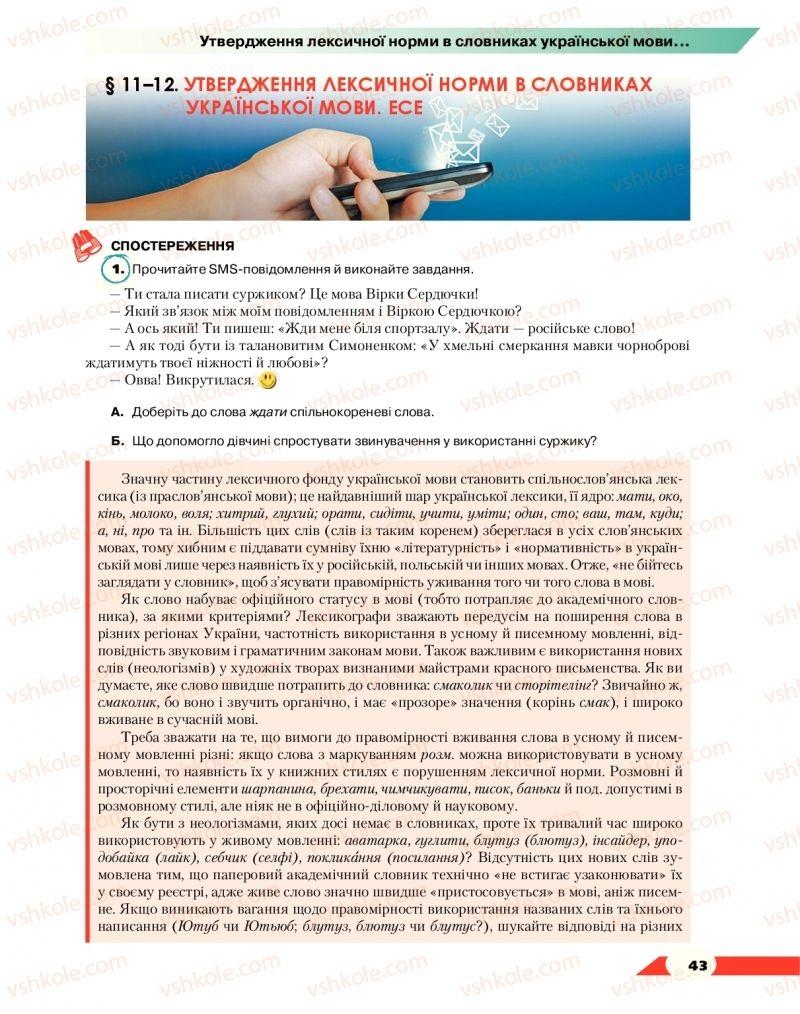 Страница 43 | Учебник Українська мова 10 класс О. М. Авраменко 2018