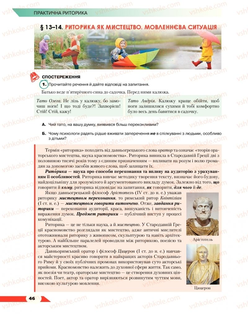 Страница 46 | Учебник Українська мова 10 класс О. М. Авраменко 2018