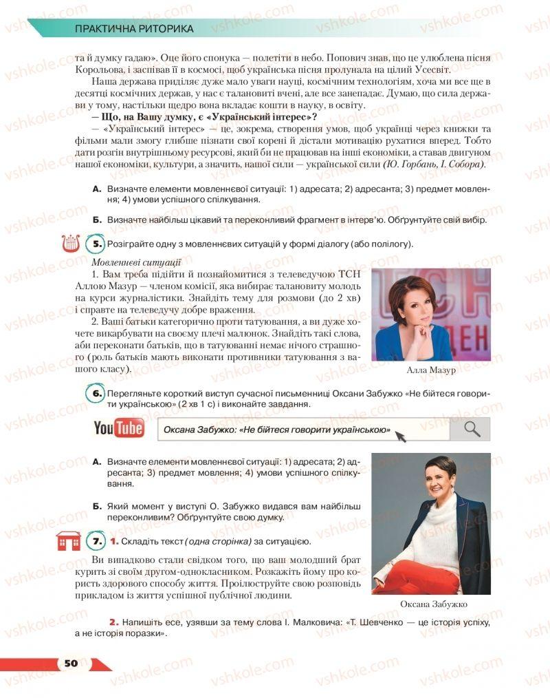 Страница 50 | Учебник Українська мова 10 класс О. М. Авраменко 2018