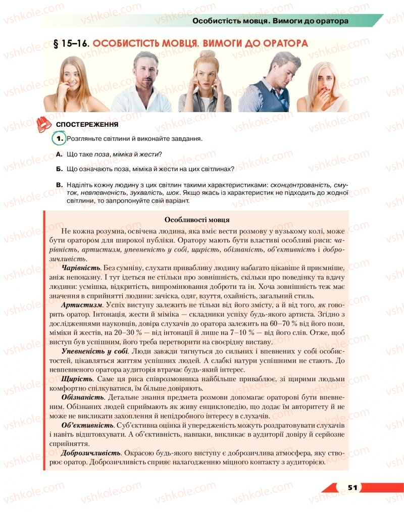 Страница 51 | Учебник Українська мова 10 класс О. М. Авраменко 2018