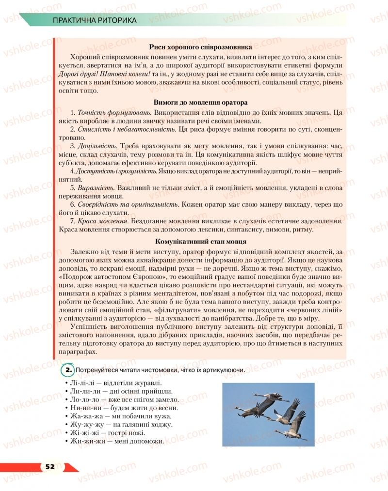Страница 52 | Учебник Українська мова 10 класс О. М. Авраменко 2018