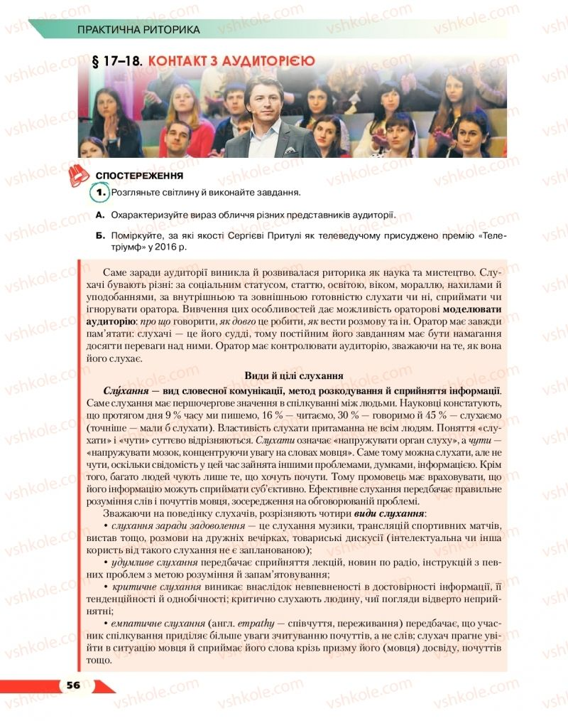 Страница 56 | Учебник Українська мова 10 класс О. М. Авраменко 2018
