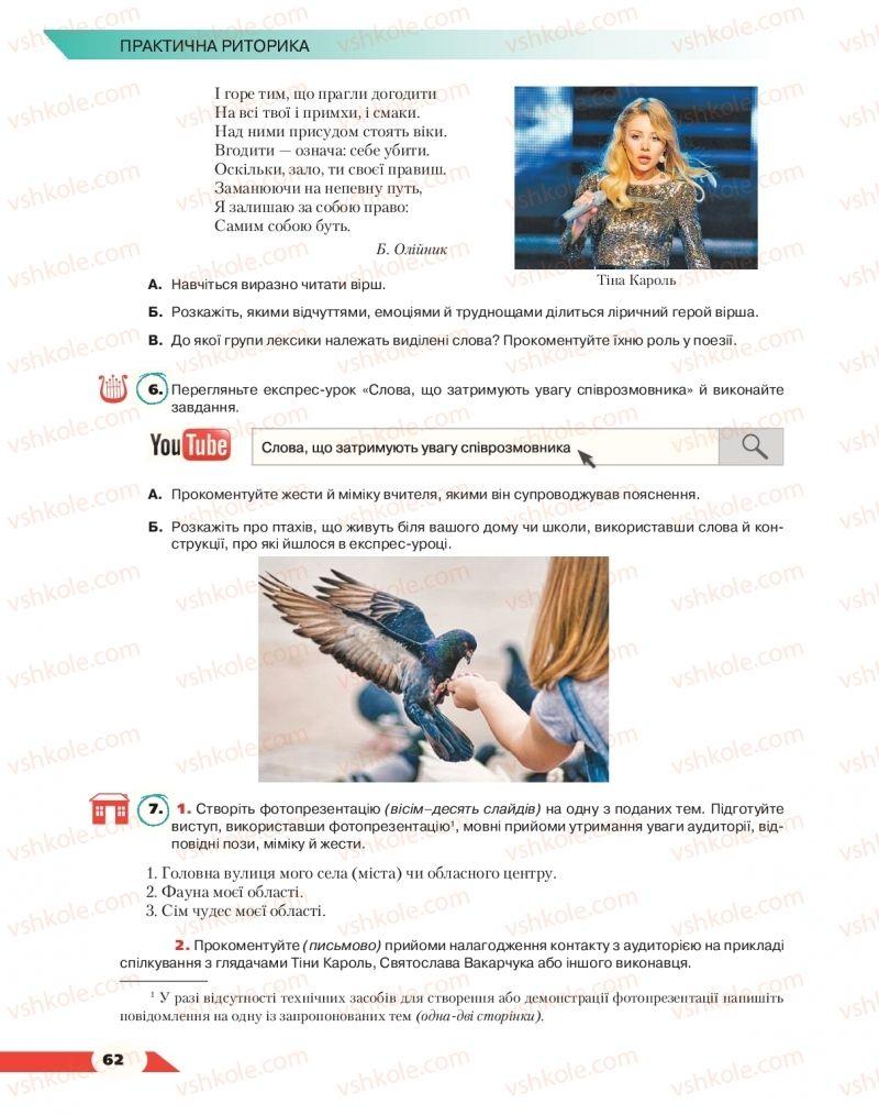 Страница 62 | Учебник Українська мова 10 класс О. М. Авраменко 2018