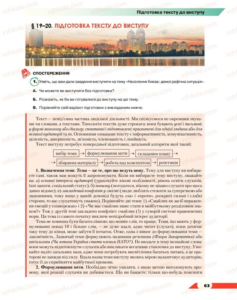 Страница 63 | Учебник Українська мова 10 класс О. М. Авраменко 2018