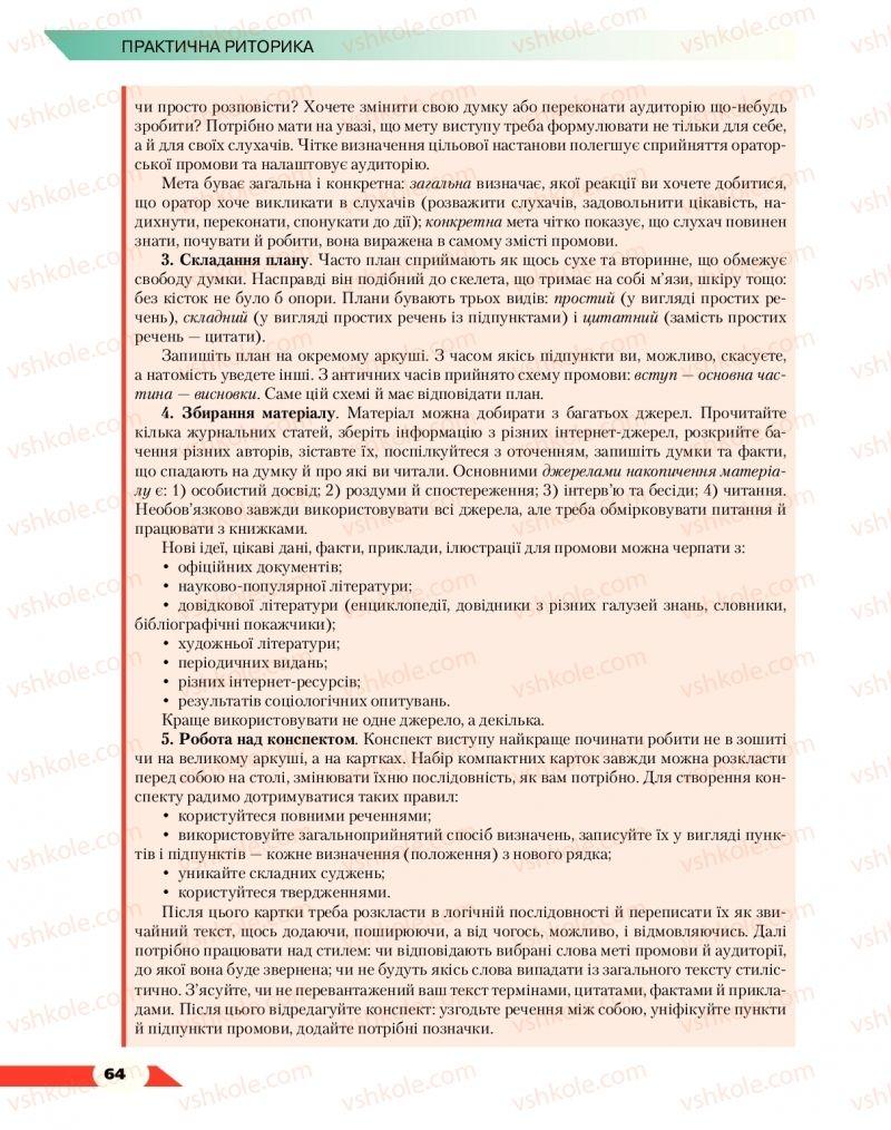Страница 64 | Учебник Українська мова 10 класс О. М. Авраменко 2018