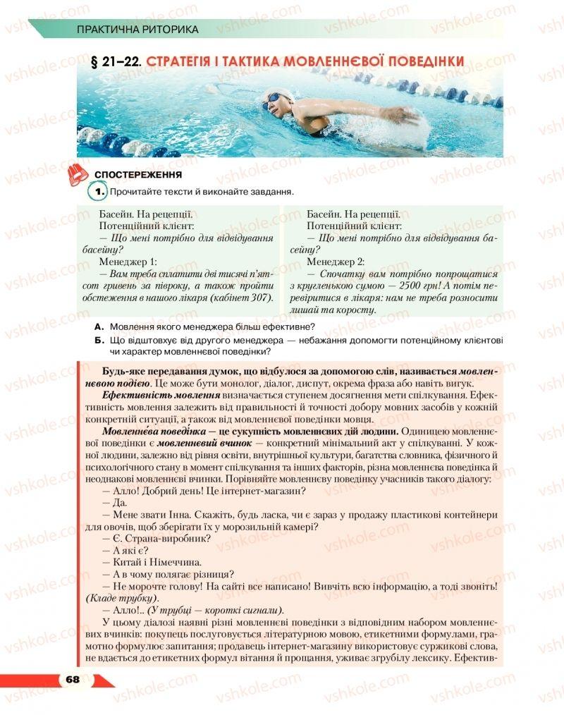 Страница 68 | Учебник Українська мова 10 класс О. М. Авраменко 2018