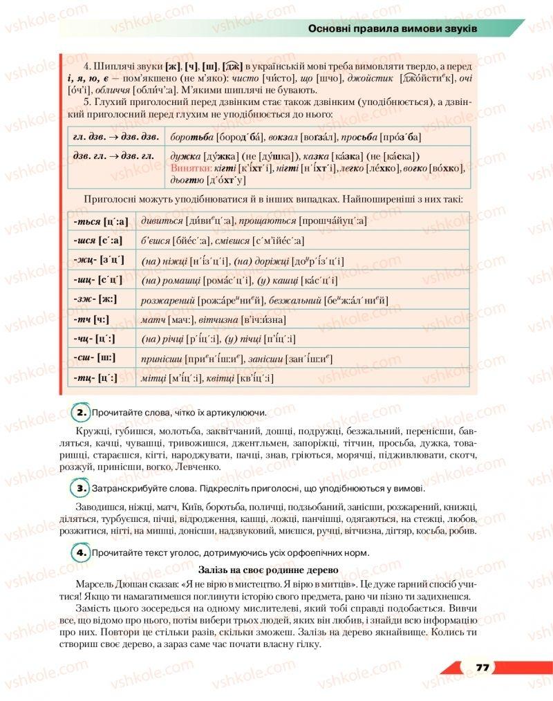 Страница 77 | Учебник Українська мова 10 класс О. М. Авраменко 2018
