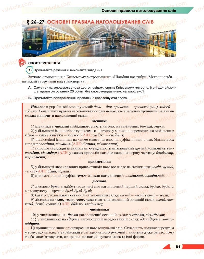 Страница 81 | Учебник Українська мова 10 класс О. М. Авраменко 2018