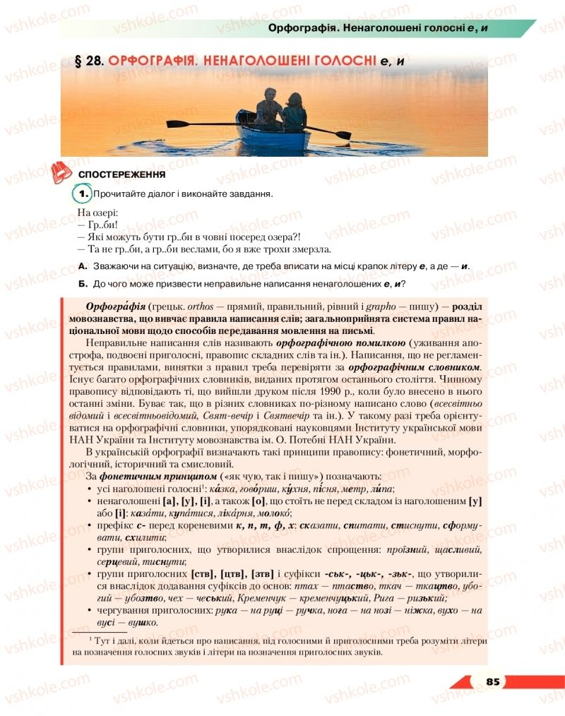 Страница 85 | Учебник Українська мова 10 класс О. М. Авраменко 2018