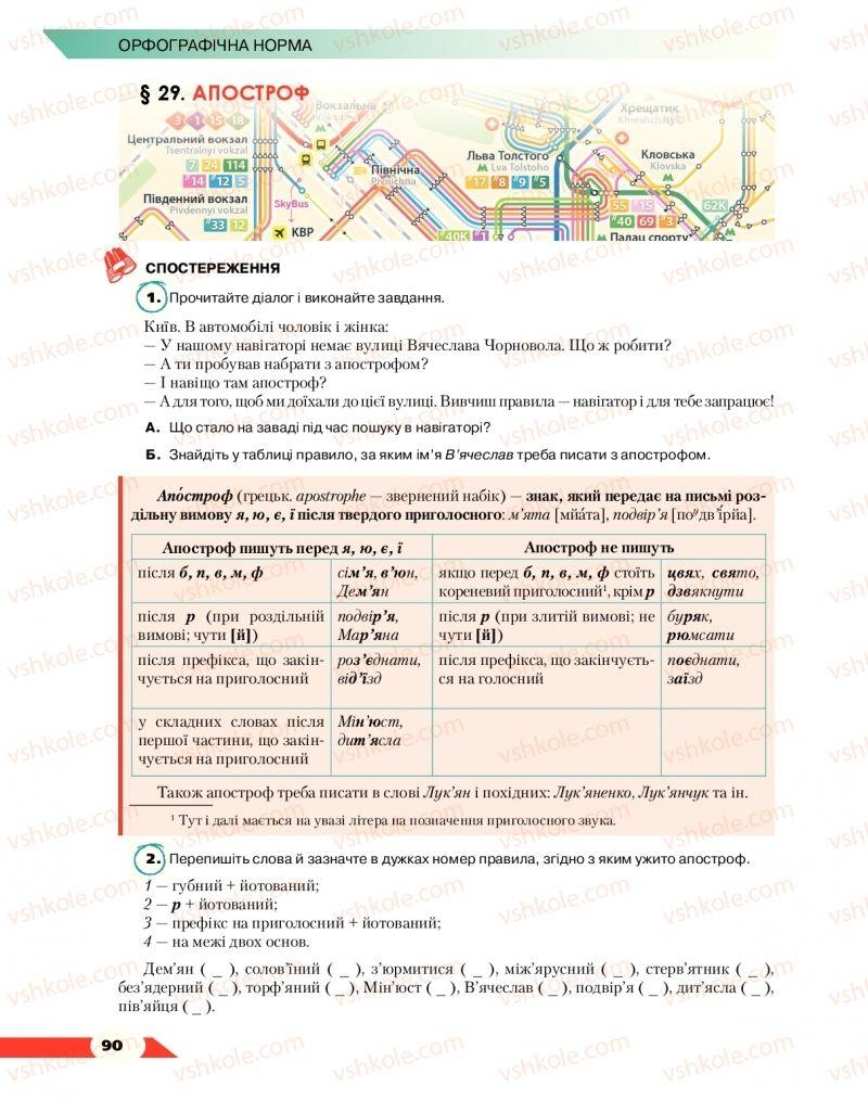 Страница 90   Учебник Українська мова 10 класс О. М. Авраменко 2018