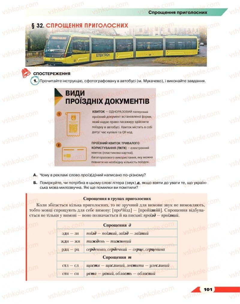 Страница 101 | Учебник Українська мова 10 класс О. М. Авраменко 2018