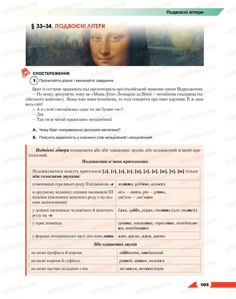 Страница 105 | Учебник Українська мова 10 класс О. М. Авраменко 2018