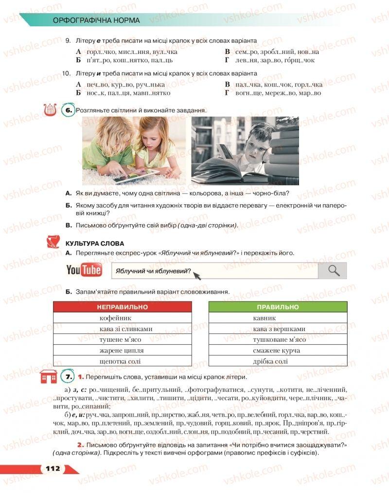 Страница 112 | Учебник Українська мова 10 класс О. М. Авраменко 2018
