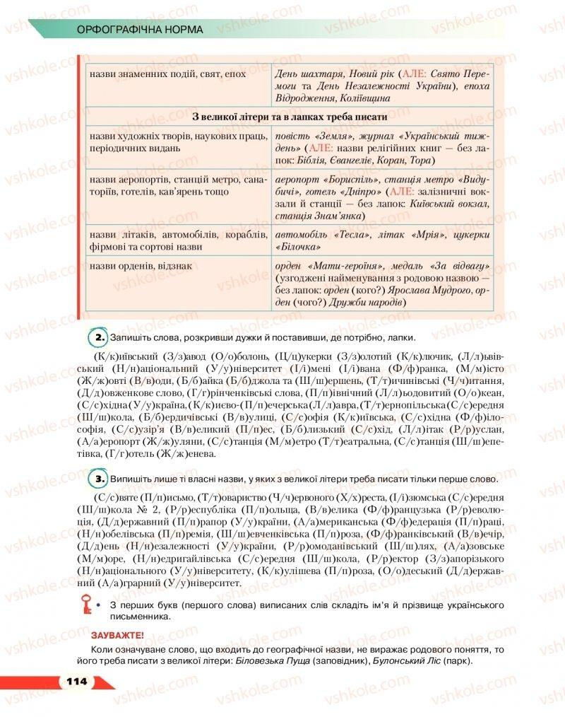 Страница 114 | Учебник Українська мова 10 класс О. М. Авраменко 2018