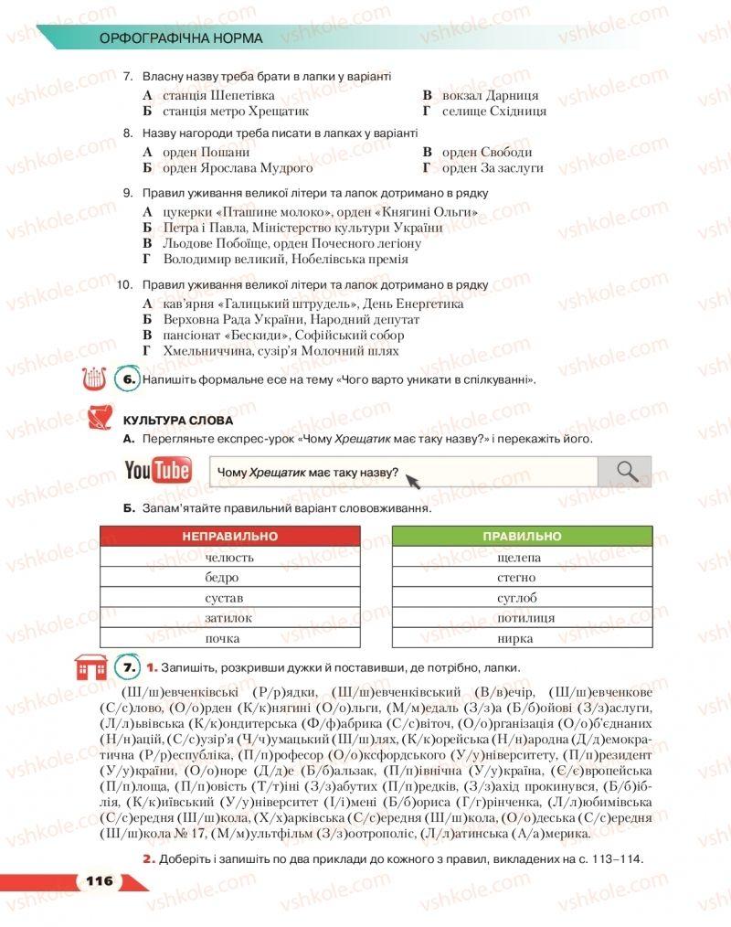 Страница 116 | Учебник Українська мова 10 класс О. М. Авраменко 2018