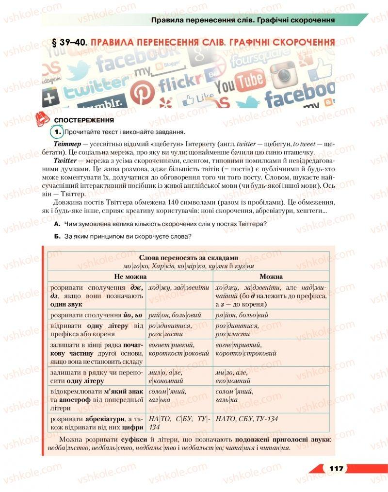 Страница 117 | Учебник Українська мова 10 класс О. М. Авраменко 2018
