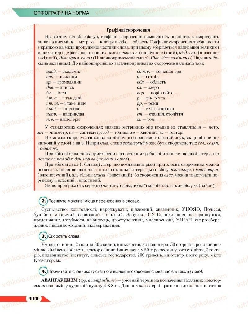 Страница 118   Учебник Українська мова 10 класс О. М. Авраменко 2018