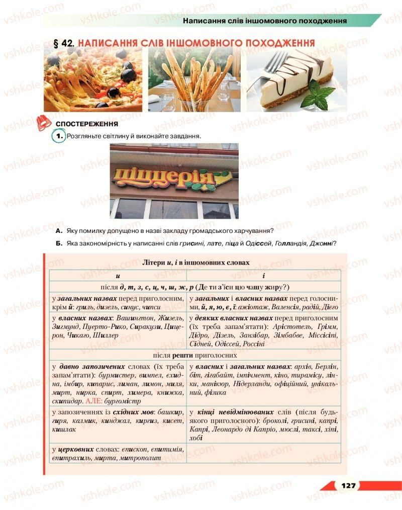 Страница 127 | Учебник Українська мова 10 класс О. М. Авраменко 2018