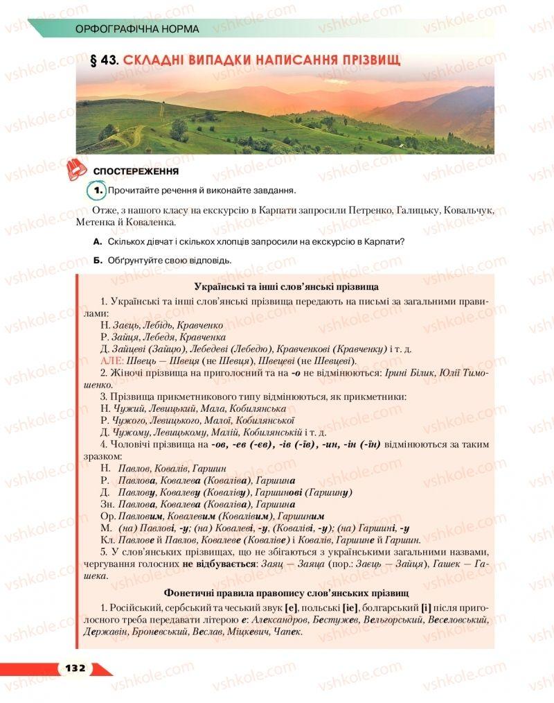 Страница 132 | Учебник Українська мова 10 класс О. М. Авраменко 2018