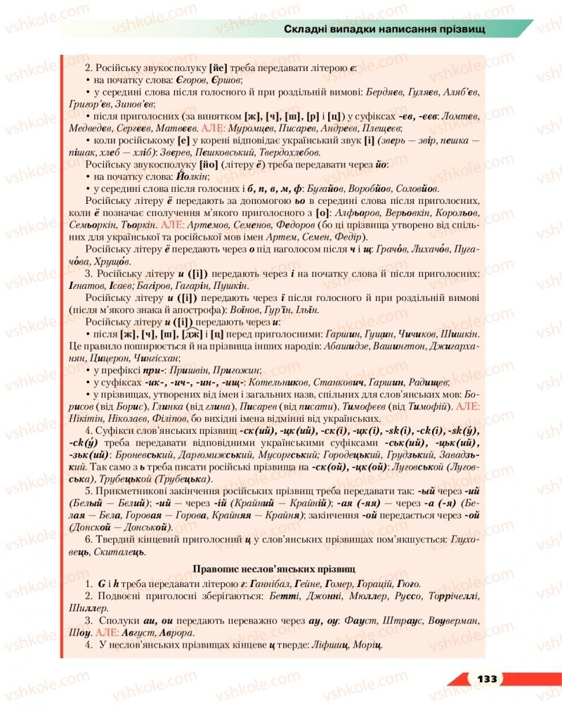 Страница 133 | Учебник Українська мова 10 класс О. М. Авраменко 2018