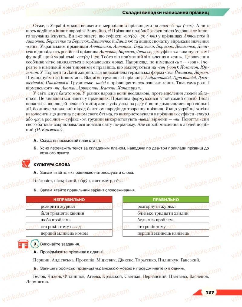 Страница 137 | Учебник Українська мова 10 класс О. М. Авраменко 2018