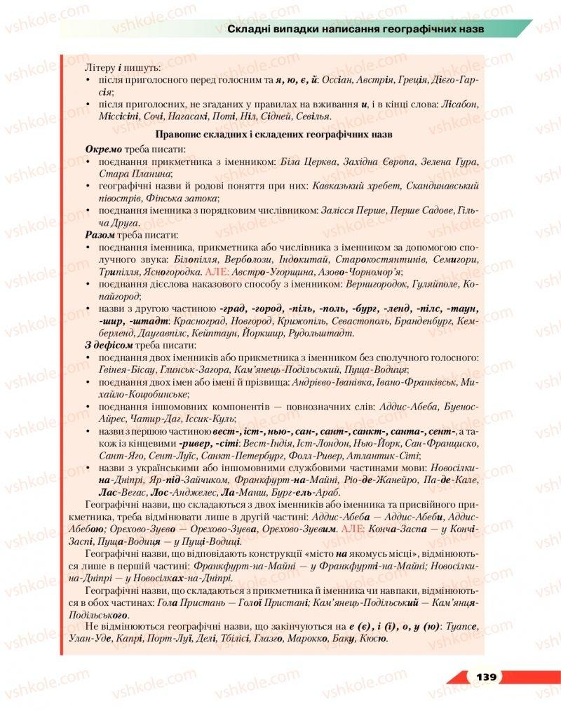 Страница 139 | Учебник Українська мова 10 класс О. М. Авраменко 2018