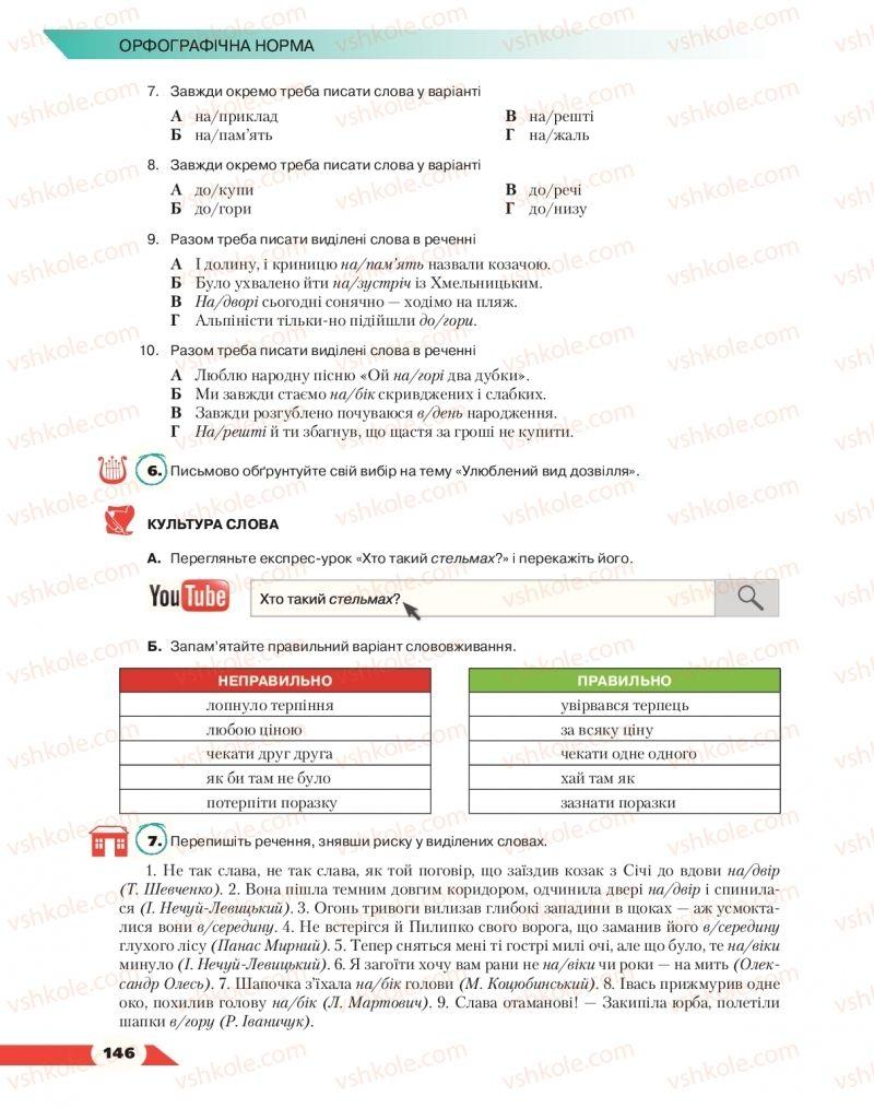 Страница 146   Учебник Українська мова 10 класс О. М. Авраменко 2018
