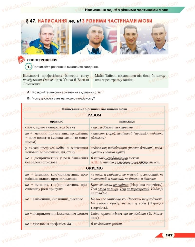 Страница 147   Учебник Українська мова 10 класс О. М. Авраменко 2018
