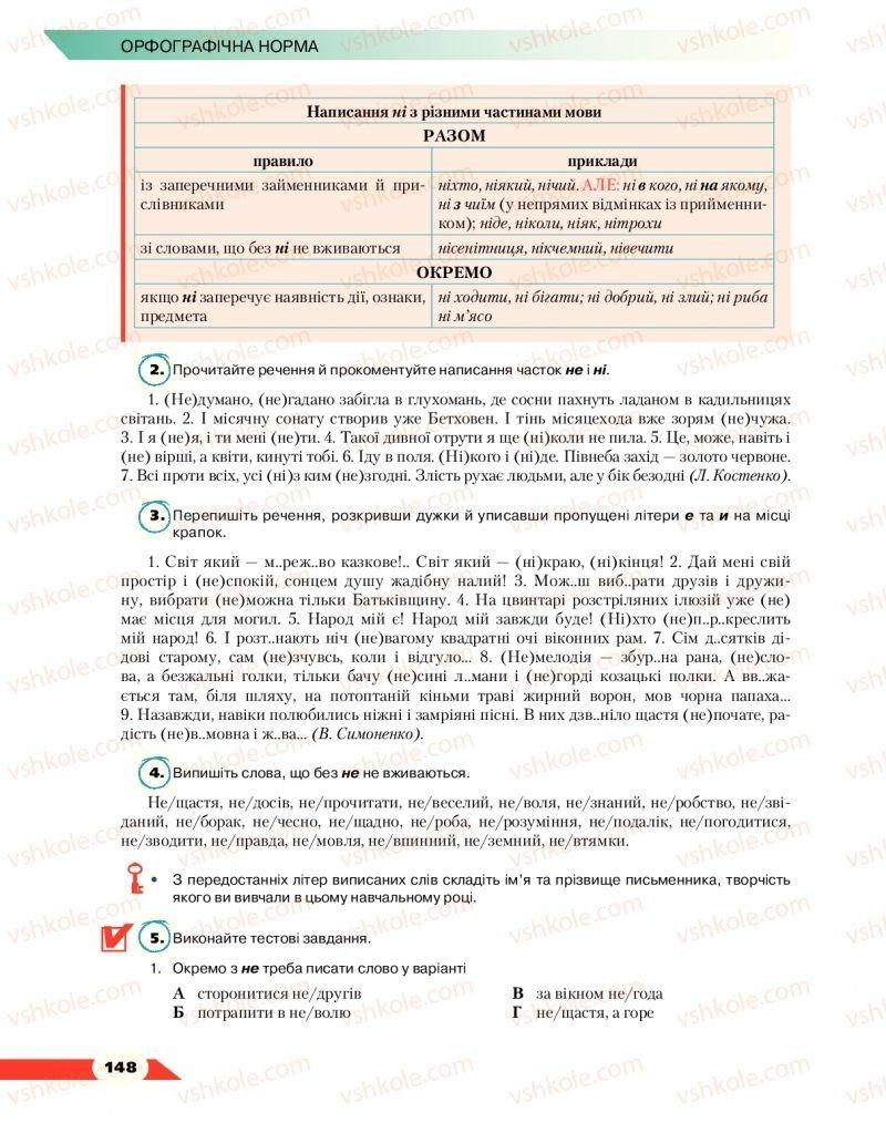 Страница 148 | Учебник Українська мова 10 класс О. М. Авраменко 2018