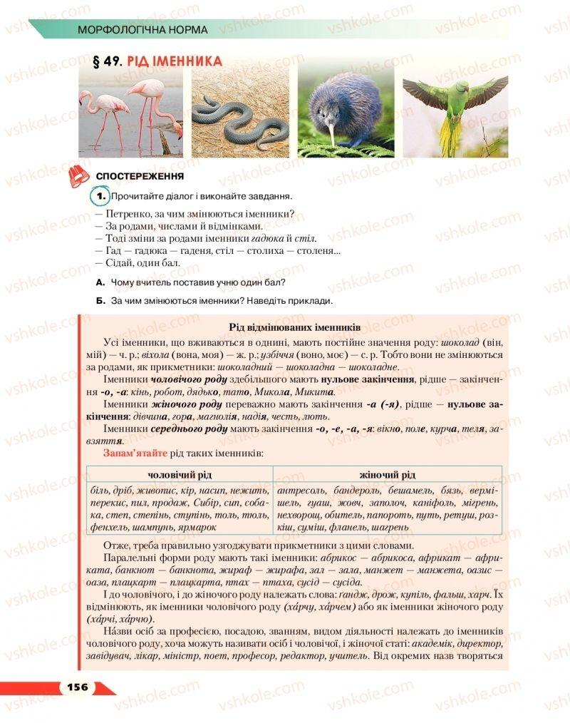 Страница 156 | Учебник Українська мова 10 класс О. М. Авраменко 2018