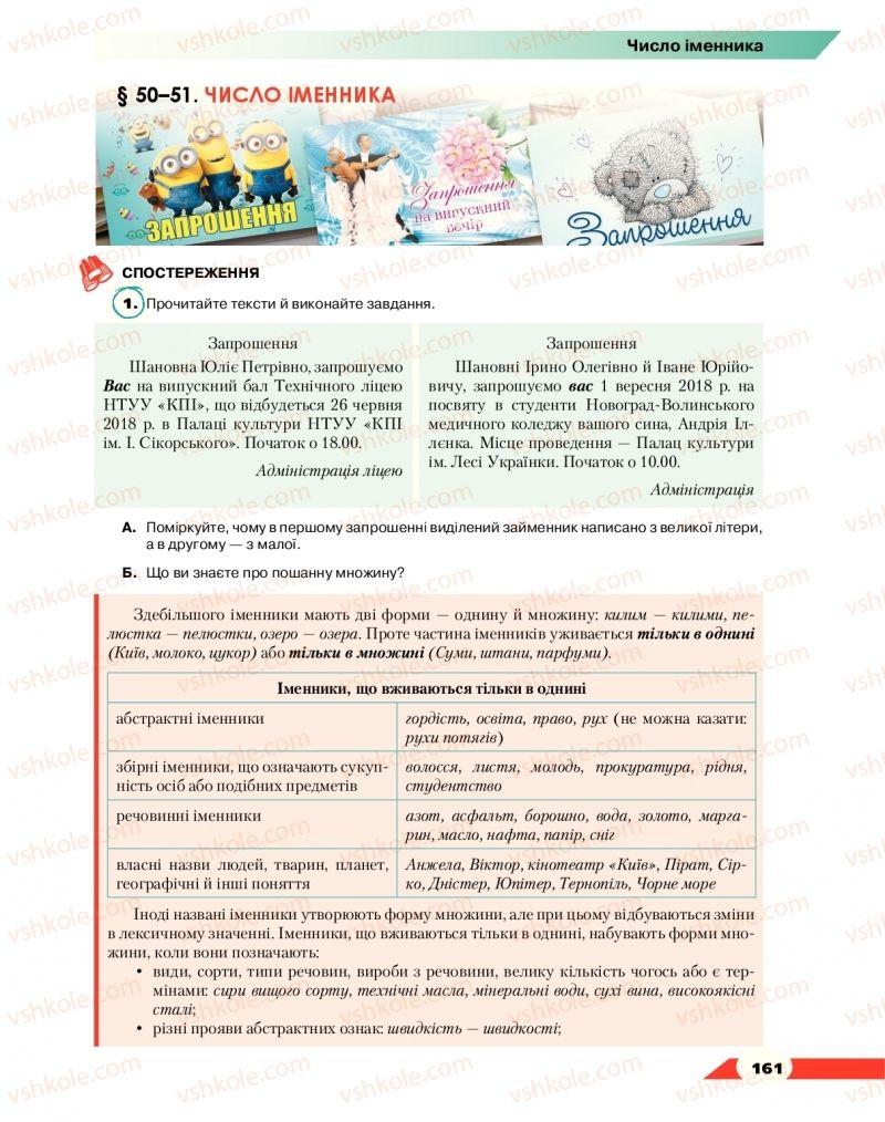 Страница 161 | Учебник Українська мова 10 класс О. М. Авраменко 2018