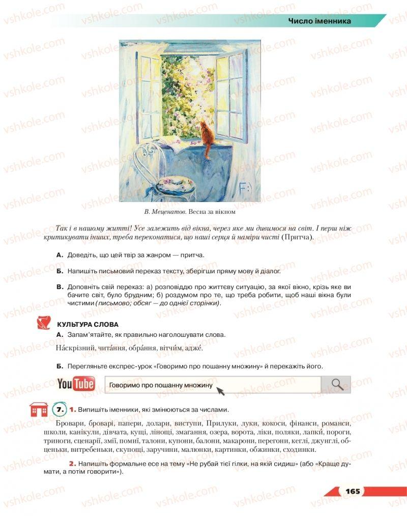 Страница 165 | Учебник Українська мова 10 класс О. М. Авраменко 2018